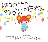 $My Little Lover akkoオフィシャルブログ「akkoブログ」  Powered by Ameba