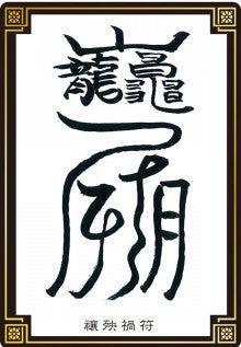 陰陽師【賀茂じい】の開運ブログ-禳殃禍符