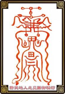 陰陽師【賀茂じい】の開運ブログ-除天地人之災難御秘符