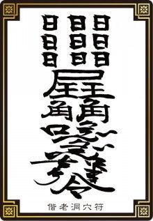 陰陽師【賀茂じい】の開運ブログ-偕老同穴符