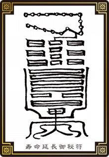 陰陽師【賀茂じい】の開運ブログ-寿命延長御秘符