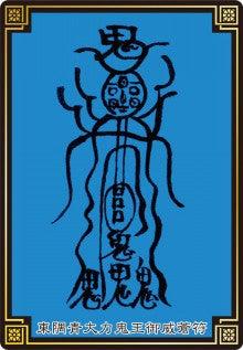 陰陽師【賀茂じい】の開運ブログ-東隅青大力鬼王御威蒼符