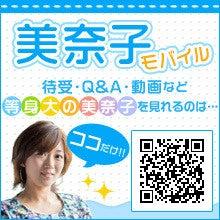 $美奈子オフィシャルブログ Powered by Ameba