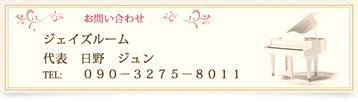 大阪 ・堺のピアノ教室 ジェイズルーム-ジェイズルーム公式HP
