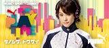 桐谷美玲オフィシャルブログ「ブログさん」by Ameba-PUMA