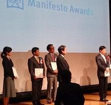 和光市長 松本たけひろ オフィシャルウェブサイト-授賞式にて