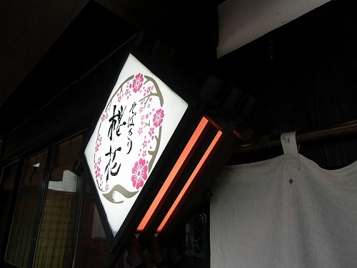 ぴろきちのブログ(福岡)-桜花