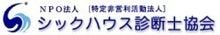 シックハウス診断士事務所 東京-シックハウス診断士協会