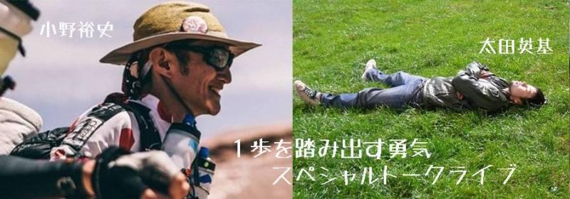 日本を変える?! 薬剤師のつぶやき@イベント/竹中孝行