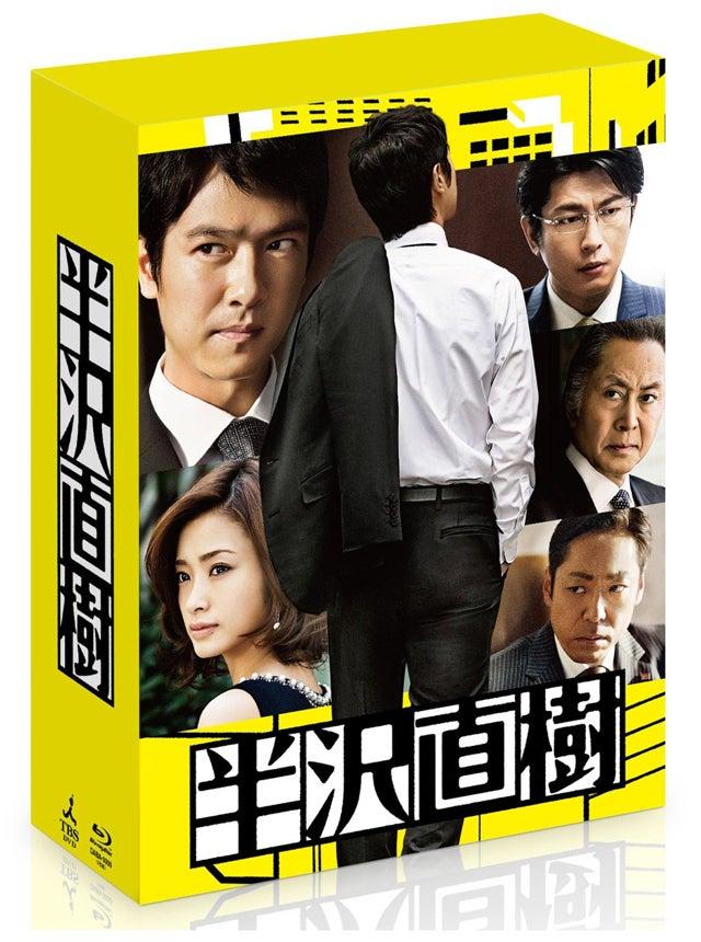 半沢直樹 ディレクターズカット版 Blu-ray