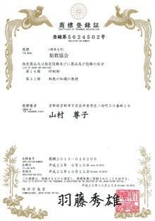 胎教協会 商標登録証(胎教の知識の教授)