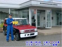 改造電気自動車製作三栄オート工業-20131105