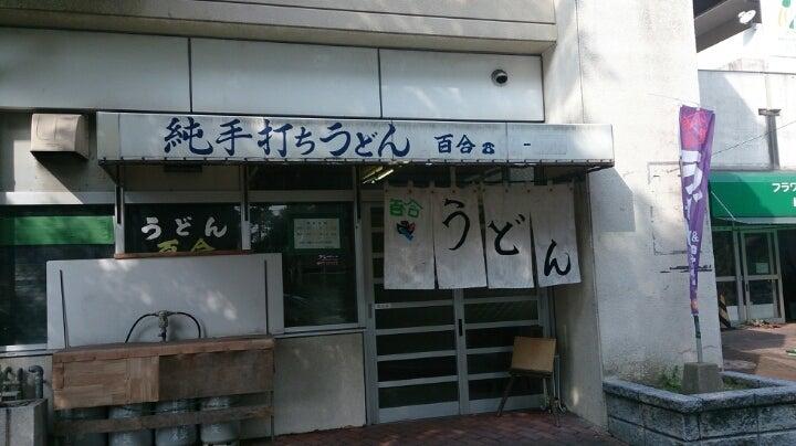 北方うどん>