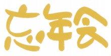 東北中心にイベント活動している社会人サークル                       「ECOMMU」オフィシャルブログ