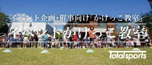 関西(大阪・兵庫・京都)体育家庭教師トータルスポーツ イベント 催事 出張 レッスン かけっこ教室