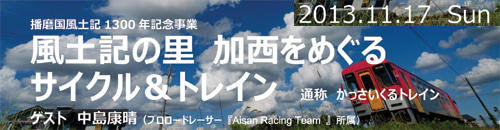 $兵庫県サイクリング協会