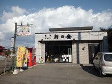 Road to SAROMAN BLUE-朝日堂