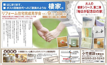 『コタケのココダケ!』工務店革命<(`^´)>-リフォーム完成見学会広告データ。
