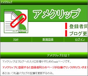 【実践型】アクセスアップレビュー-アメクリップ