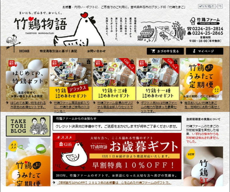 $日本で1番、ありがとうの〝わ〟が生まれる養鶏場を目指して。
