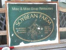 くり坊家のごはんいただきます♪-11月5日(火)ランチはSoybean Farmさん