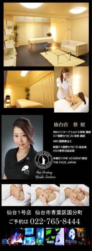 $THE FACE 仙台店