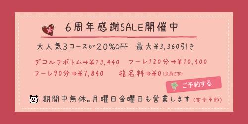 名古屋池下マッサージ 6周年SALE開催中。 DB、120分、90分マッサージが20%OFFになります