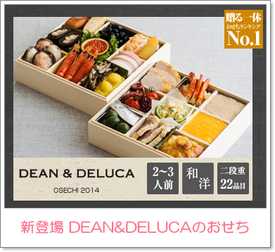 DEAN&DELUKAおせち