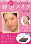 Jitan Make Beauty