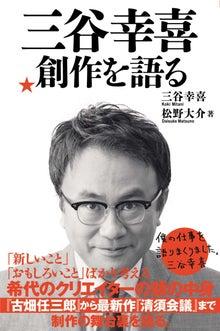 $松野大介論-表紙
