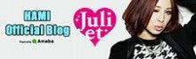 $Juliet マイコ オフィシャルブログ Powered by Ameba