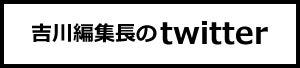 吉川編集長のtwitter