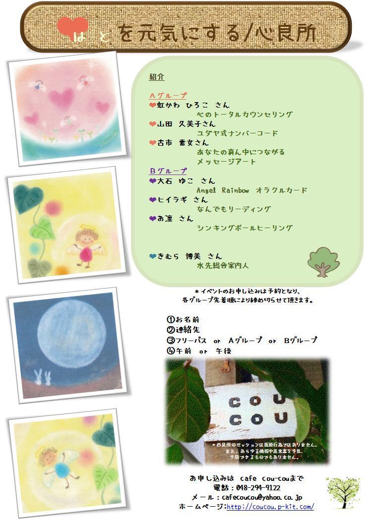 東川口 Cafe cou-cou (クーク)&NaNa-La