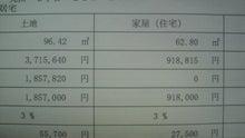 むらさんの不動産とラーメンの日々^^-25.11.8-1