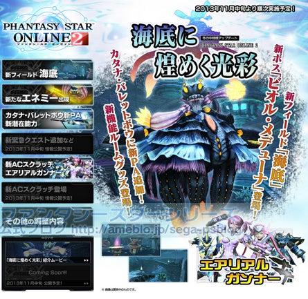 ファンタシースターシリーズ公式ブログ-kaite01