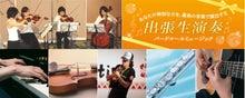 出張生演奏・演奏派遣のバードコールミュージックは愛知県、三重県、岐阜県、静岡県、長野県ならどちらへでもお伺いします。-出張生演奏、演奏派遣のバードコールミュージック