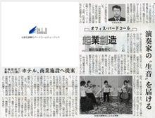 出張生演奏・演奏派遣のバードコールミュージックは愛知県、三重県、岐阜県、静岡県、長野県ならどちらへでもお伺いします。
