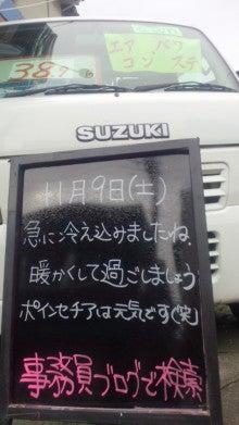 安野自動車で働く事務員。のブログ-2013110910170000.jpg