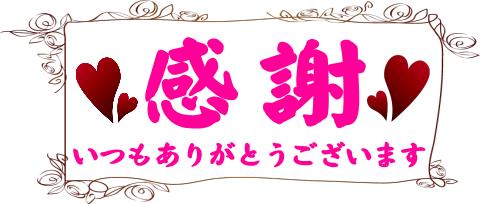 $美容研究家・山田みどり『今日も愛してHappy♪』