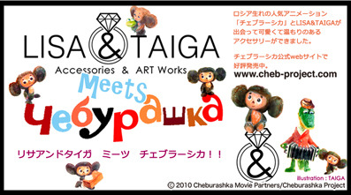 $アクセサリーブランド「LISA &TAIGA」 のブログ
