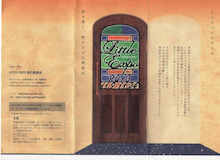 美術+雑貨×古本≒リトルエキスポ-リトルエキスポおもて