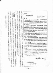 写経屋の覚書-大阪府249
