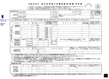 suiのブログ-平成26年給与所得者の扶養控除等(異動)申告書