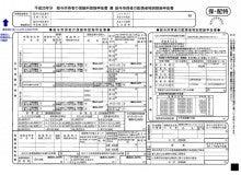 suiのブログ-平成25年給与所得者の保険料控除申告書兼給与所得者の配偶者特別控除申告書