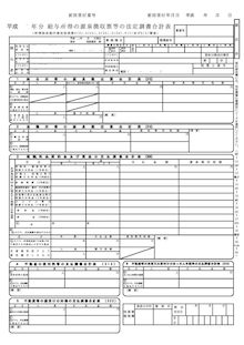 suiのブログ-給与所得の源泉徴収票等の法定調書合計表