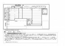 suiのブログ-所得税徴収高計算書