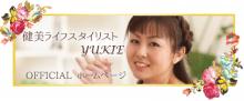 グアシャ(かっさ)と漢方アロマのブログ