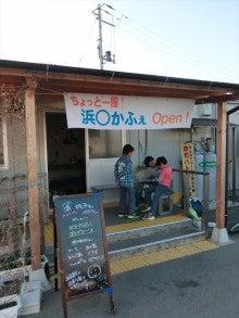 浄土宗災害復興福島事務所のブログ-20131106高久第1③