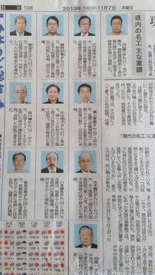 矢木塗装株式会社のブログ-神戸新聞掲載記事