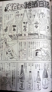 羽根屋・富美菊 蔵元日記